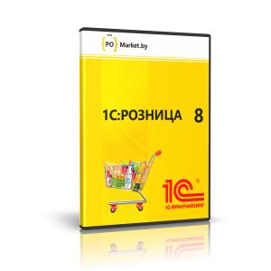 1С Розница для Беларуси